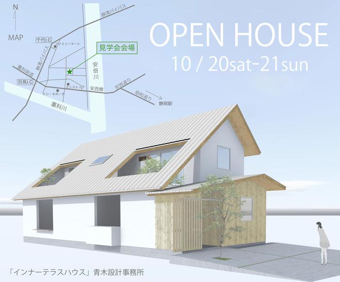 インナーテラスハウスオープンハウス