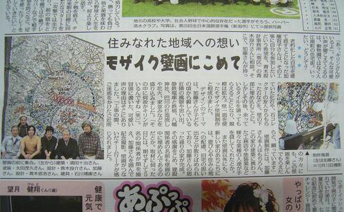 モザイク新聞ブログ
