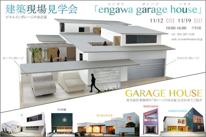 engawagarage広告