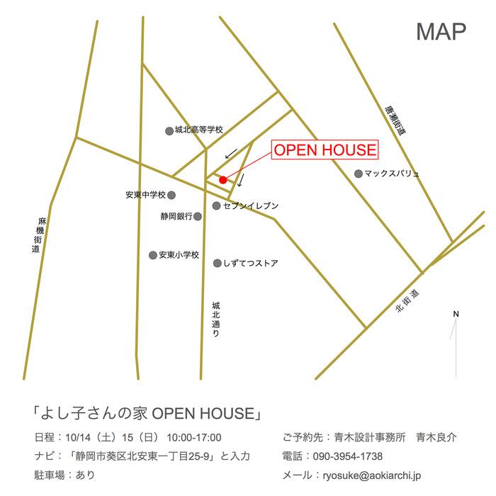 よし子さんの家Facebook14-2のコピー