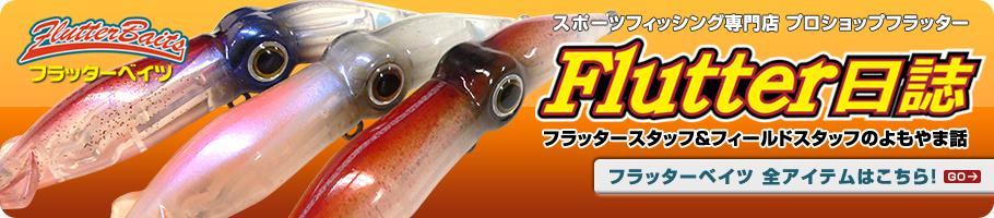 フラッター日誌 フラッターベイツスタッフによる富山湾釣果情報と製品情報。