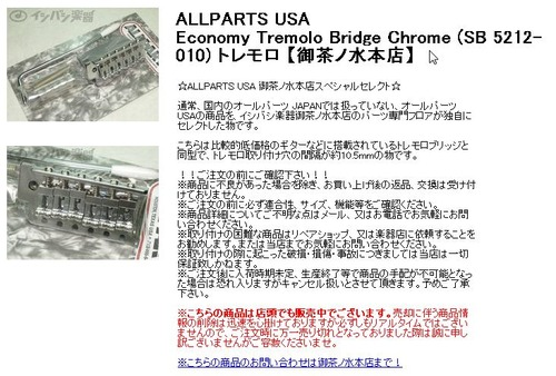 Economy Tremolo Bridge Chrome