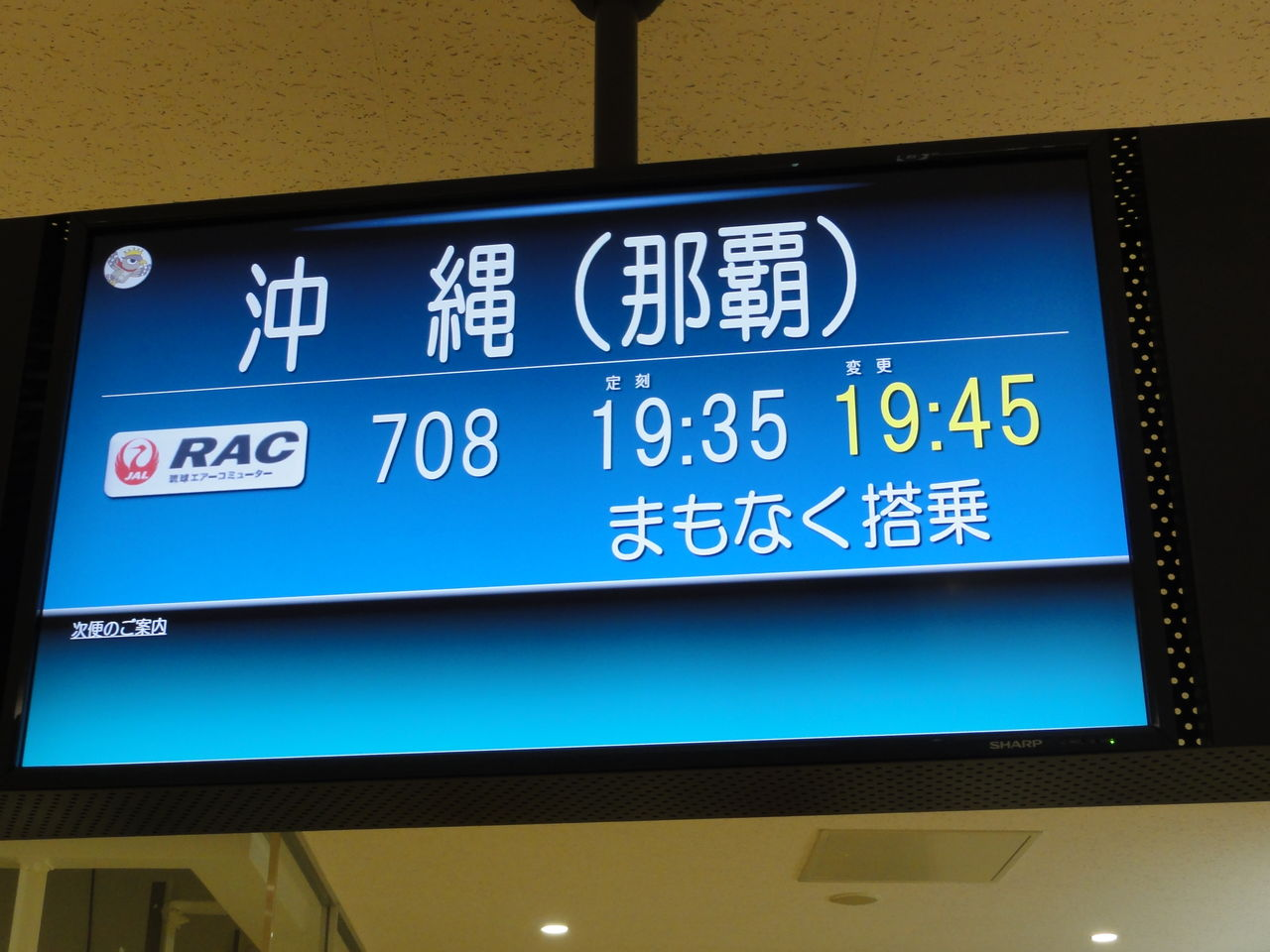 FLY! FLY HIGH!!タグ:RAC708[2014-09-06]140510 RAC708 ISG-OKA Y