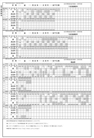 iwatekaihatsu_timetable20170901_2