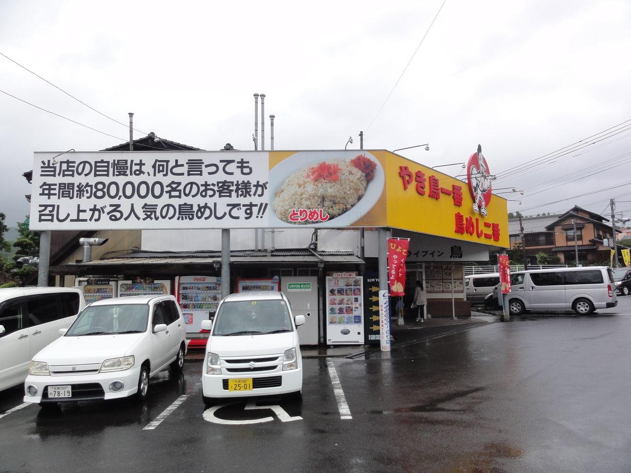[2014-14-03]ドライブイン鳥伊万里店(伊万里市) : FLY! FLY HIGH!!