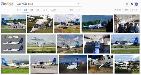 MAS WINGS DHC-6 - Google 検索