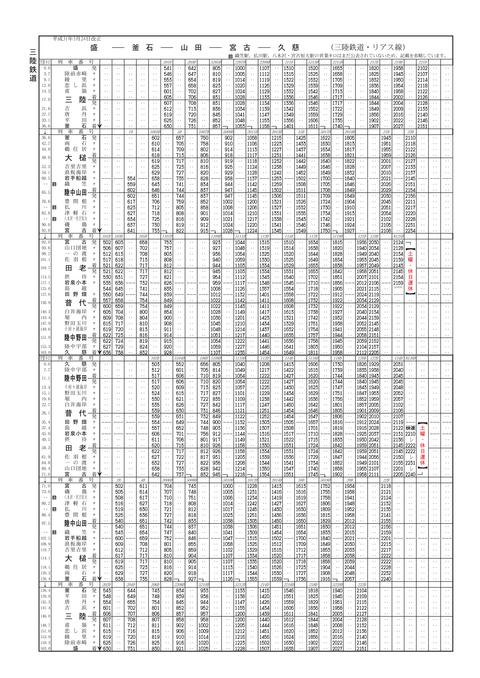 Sanriku Railway Timetale 2018.03.24