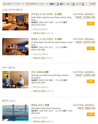 HK_Shangri-la_price