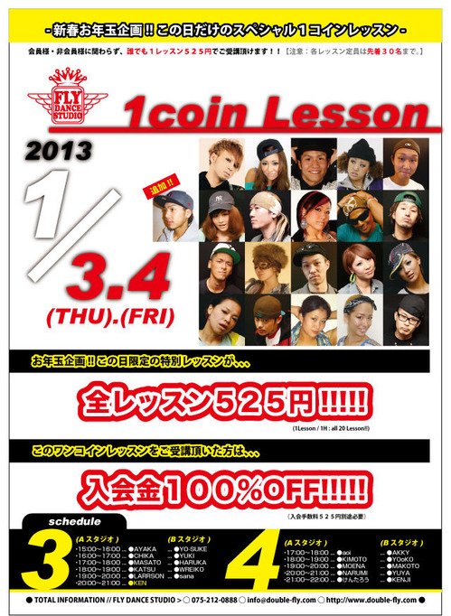 1coin_lesson_2012_01_04