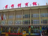 首都体育館