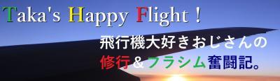 TakasHappyFlight_logo