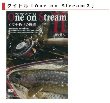 one-on-stream2
