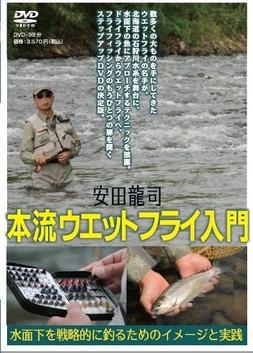 wet-jacket