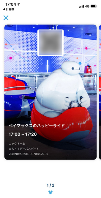 【GoTo舞浜!⑪】初ベイマックスのハッピーライド!& 数年ぶりナイトフォール・グロウ