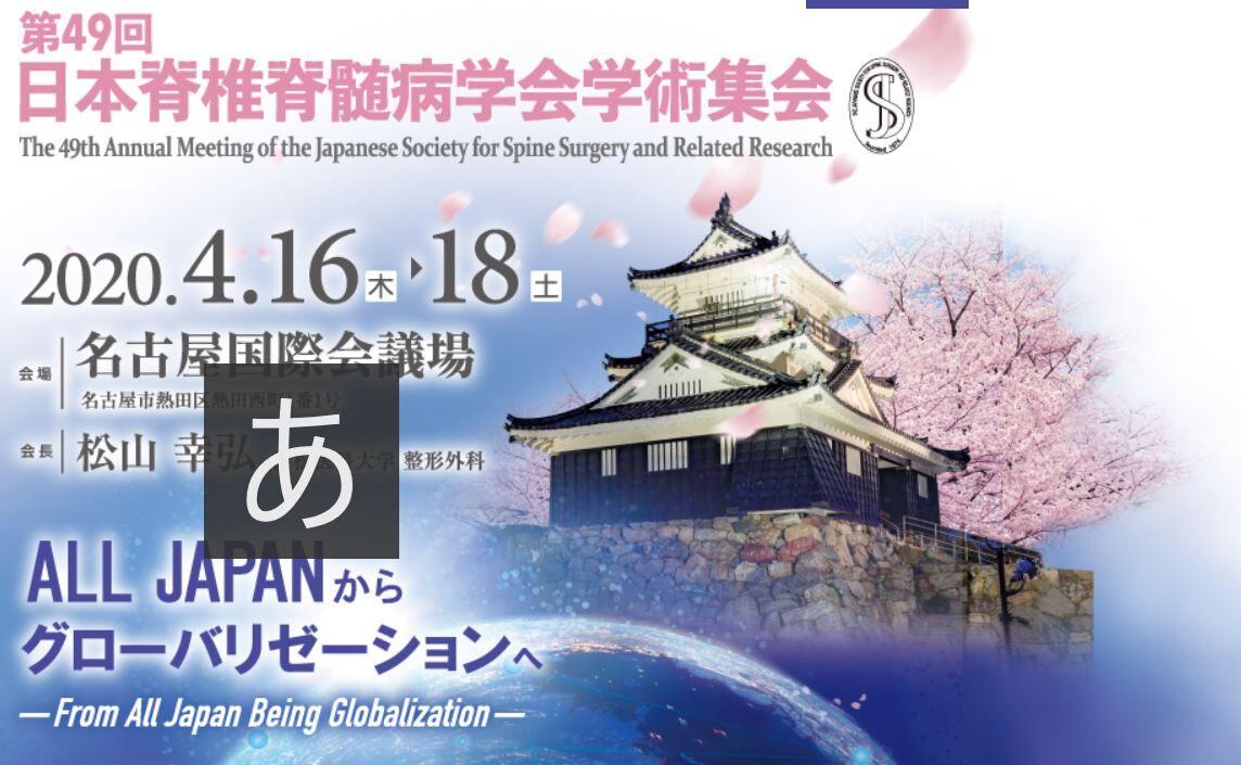 病 脊椎 学会 2020 脊髄 第35回日本脊髄外科学会