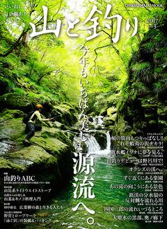 『山と釣り』Vol.3