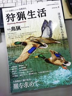 狩猟 見本誌