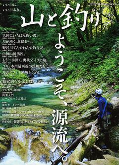 山と釣りVol.2