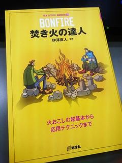 見本誌『焚き火の達人』