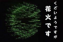20140719花火4