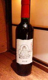 食歓場 ワイン