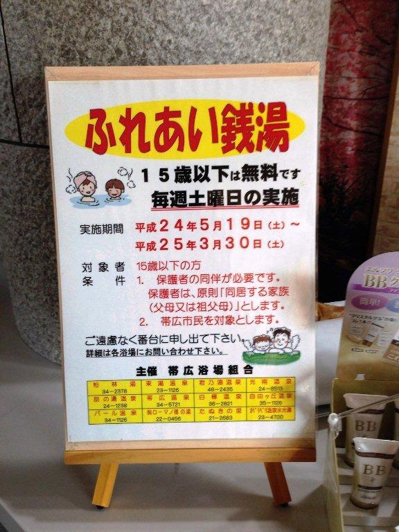 君乃湯温泉 (3)