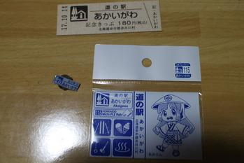 171014-3akaigawa