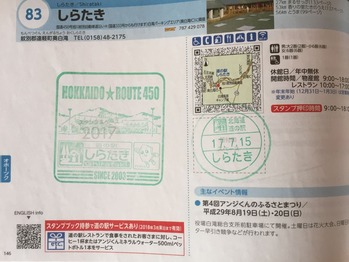 170715-2shirataki