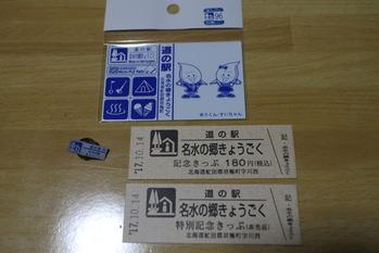171014-3kyougoku