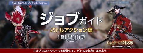 screencapture-jp-finalfantasyxiv-jobguide-battle-1497580089914