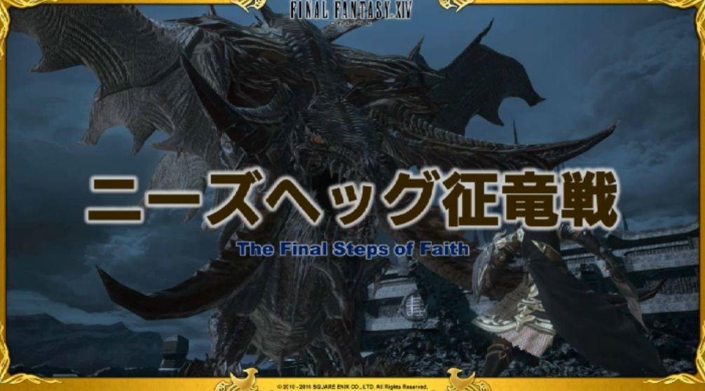【FF14】パッチ3.3の討滅戦は「ニーズヘッグ征竜戦」! 極バージョンでは武器が報酬に