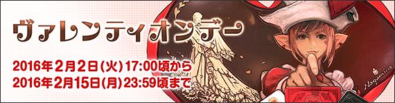 【FF14】今年も2/2(火) 17:00よりシーズナルイベント「ヴァレンティオンデー」が開催!