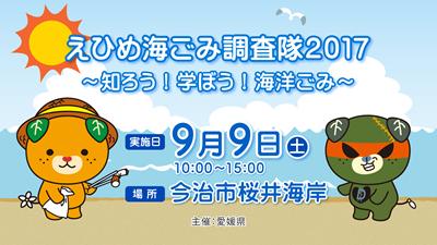 event-20170727-01