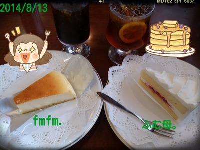 20140813お昼おやつ
