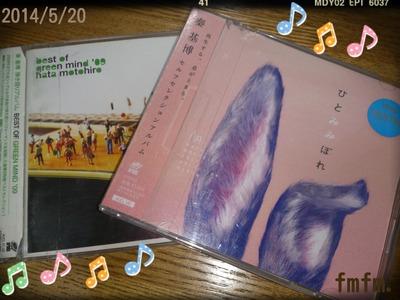 20140519CDレンタル