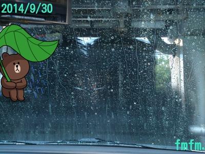 車のお風呂