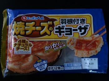 20130816餃子