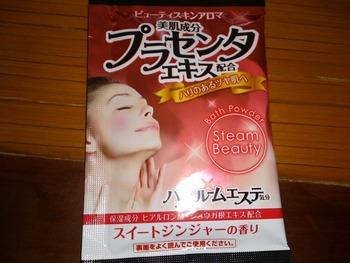 20130327入浴剤