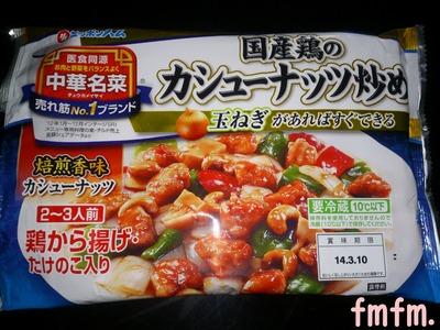 カシューナッツ炒め