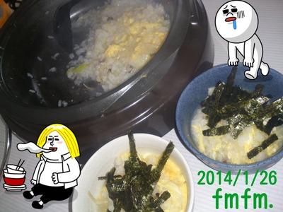 20140126お昼