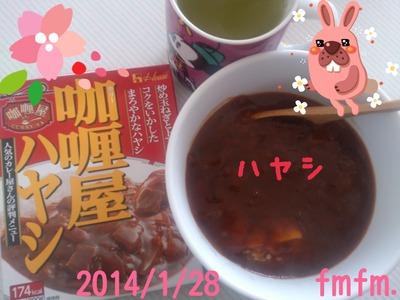 20140128お昼