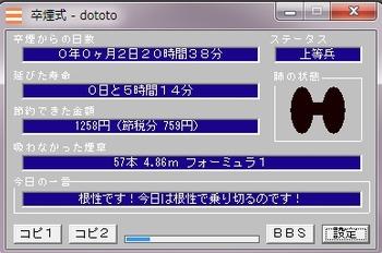 2013-3-3_禁煙