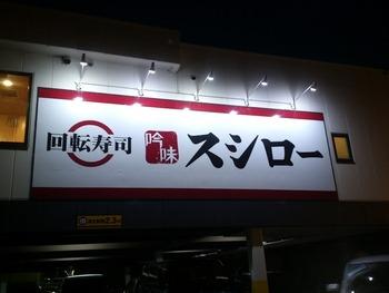 20130815夜ごはん