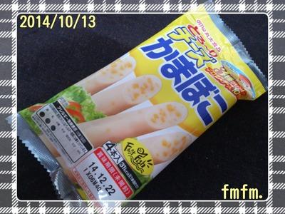 20141013おやつ