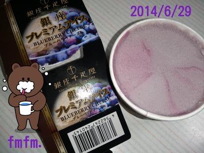 20140629おやつ