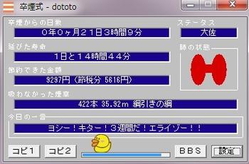 2013-3-21禁煙3週間達成