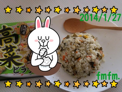 20140127お昼