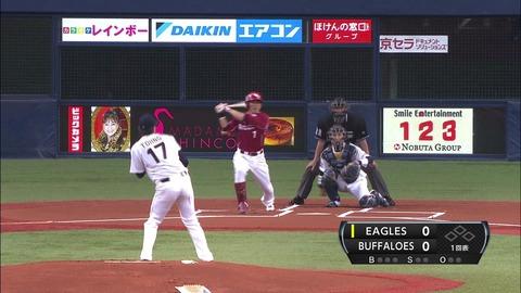 東野 1球目