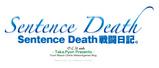 Sentence Death 戦闘日記