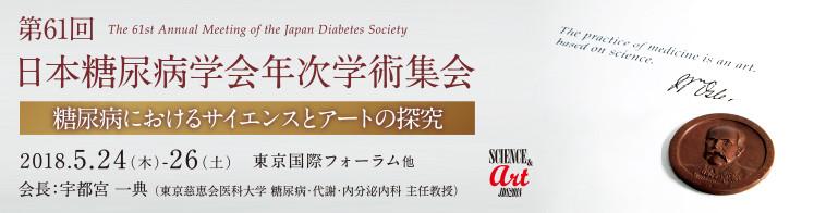 糖尿病学会総会